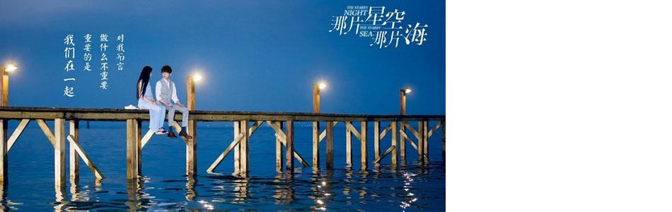 《那片星空那片海》展现都市童话