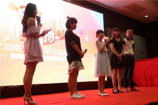 得到湖南卫视芒果V基金公益项目帮助盲童吴佳成与父母及老师受邀参加
