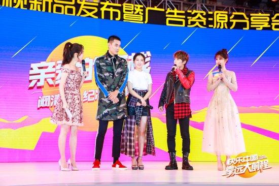 《亲爱的客栈》嘉宾陈翔、阚清子、纪凌尘到场为节目助阵