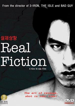 真相 韩国版