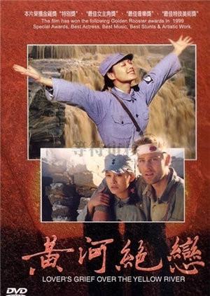 黄河绝恋(电影)